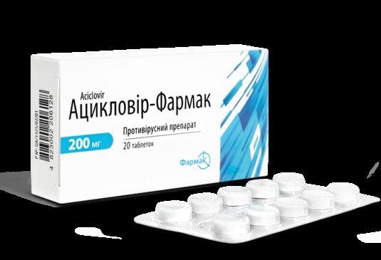 Ацикловир Фармак 0.2 г №20 таблетки_60070f1aa5e2c.png