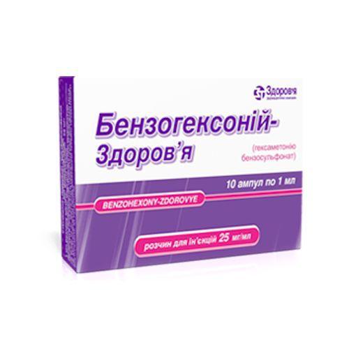 Бензогексоний 2.5% 1 мл №10 раствор_60060d56de388.jpeg