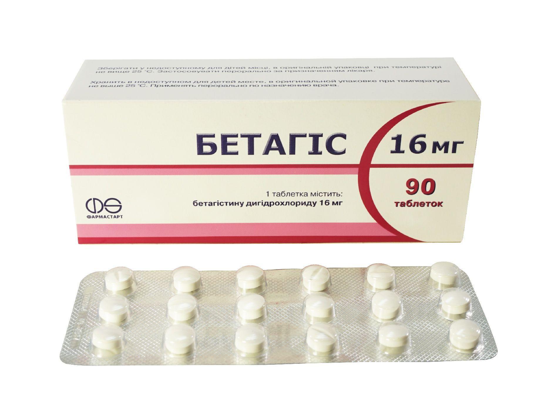 Бетагис 16 мг №90 таблетки_6005db2e3bb24.jpeg