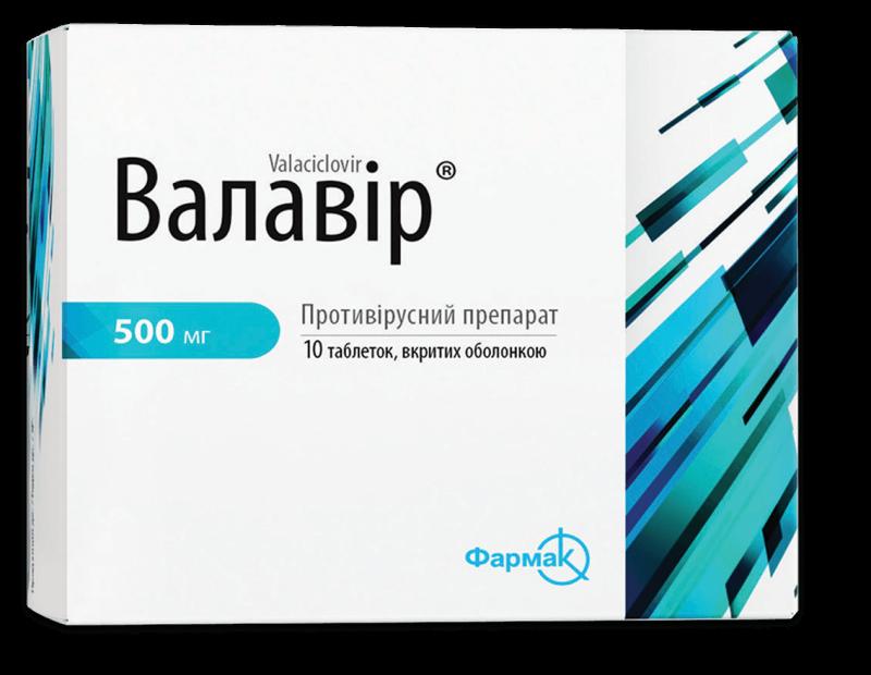 Валавир таблетки 500 мг №10_60070d1be4091.png