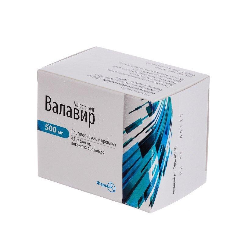 Валавир таблетки 500 мг N42_60070eeb4634d.jpeg