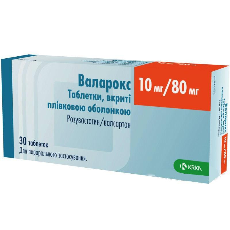 Валарокс 10 мг/80 мг N30 таблетки_60061d56e1844.jpeg