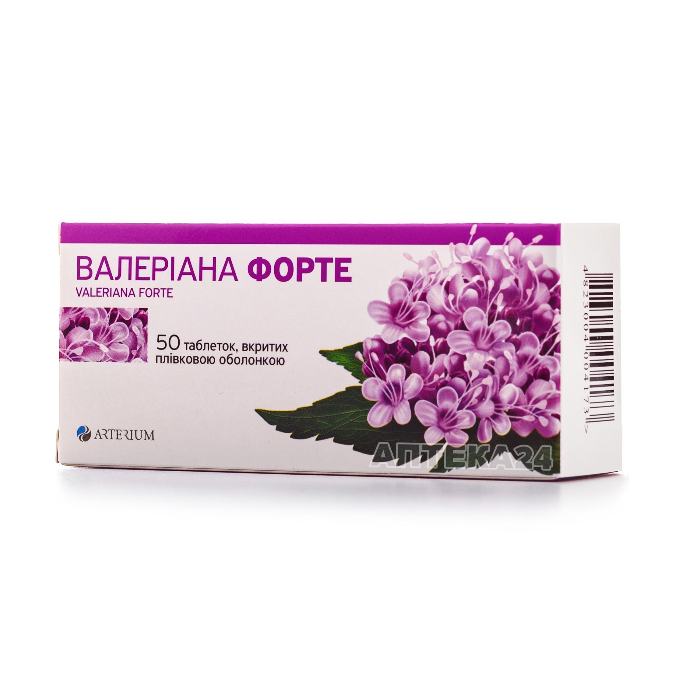 Валерианы форте 40 мг №50 таблетки_6005dcd2b7ce9.jpeg