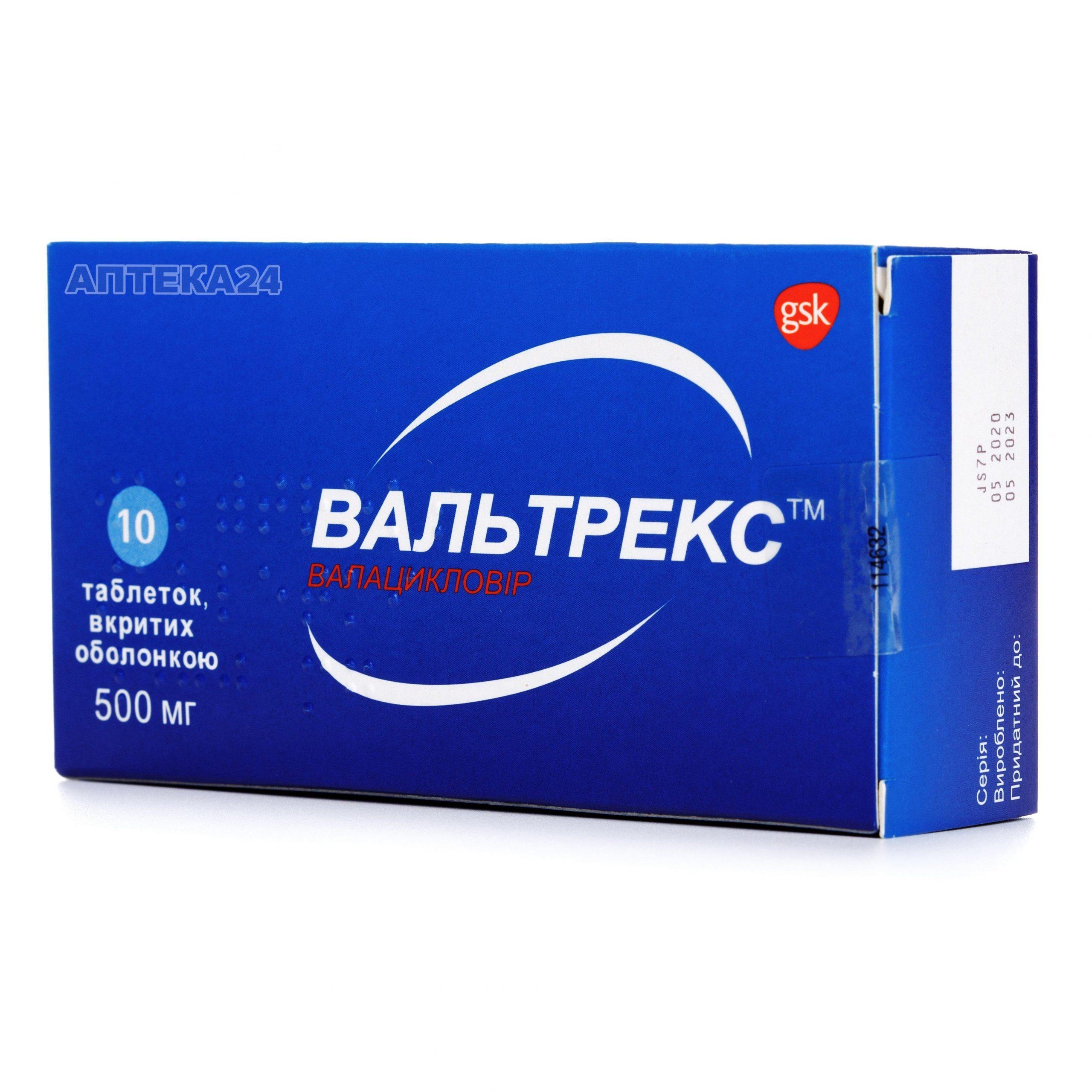 Вальтрекс таблетки 500 мг N10_60070d1062eb1.jpeg