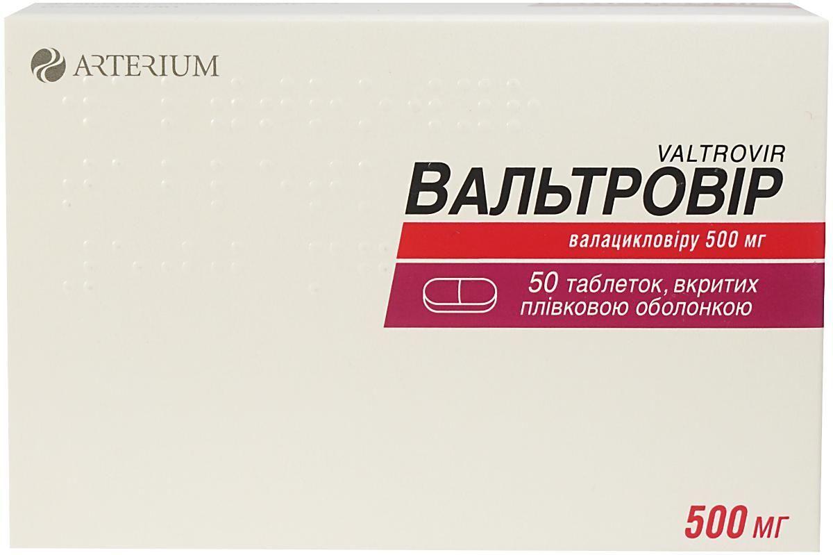 Вальтровир 500 мг №50 таблетки_60070c7a0d0dd.jpeg