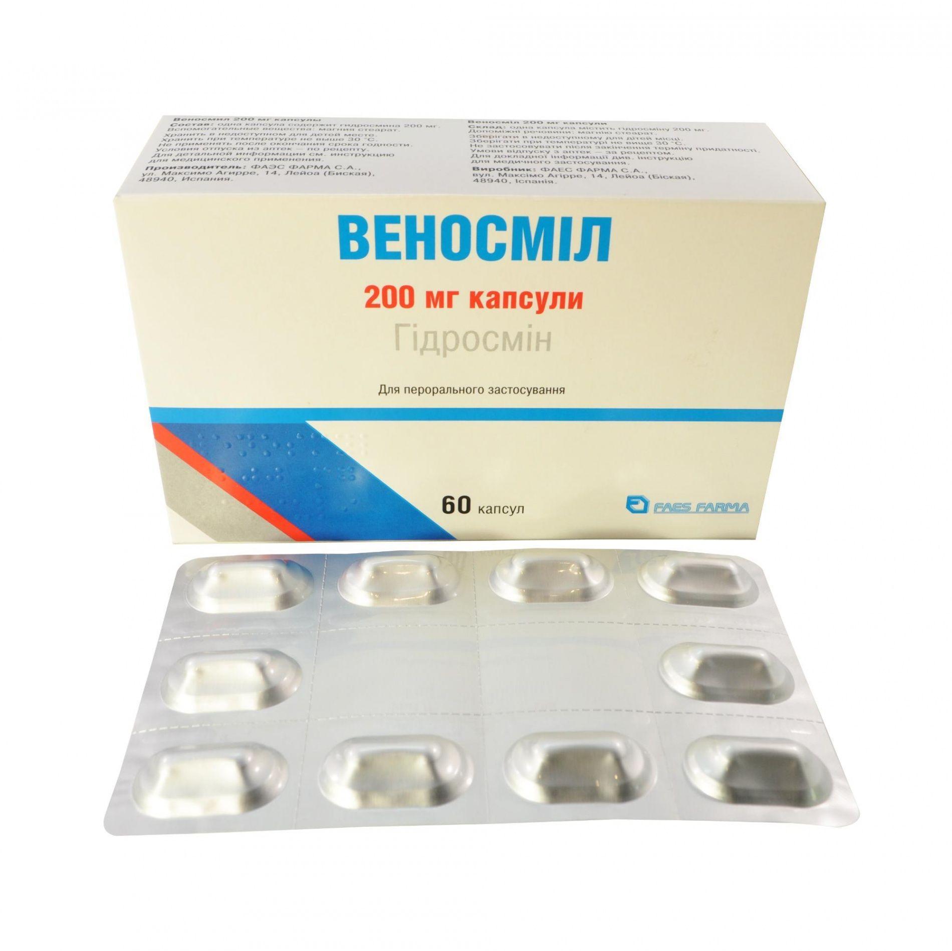 Веносмил 200 мг N60 капсулы_6006113f7e95d.jpeg