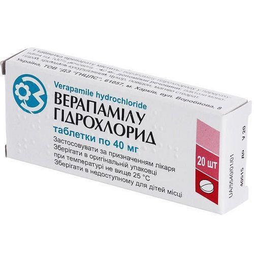 Верапамила гидрохлорид 40 мг N20 таблетки_60069ca638aed.jpeg