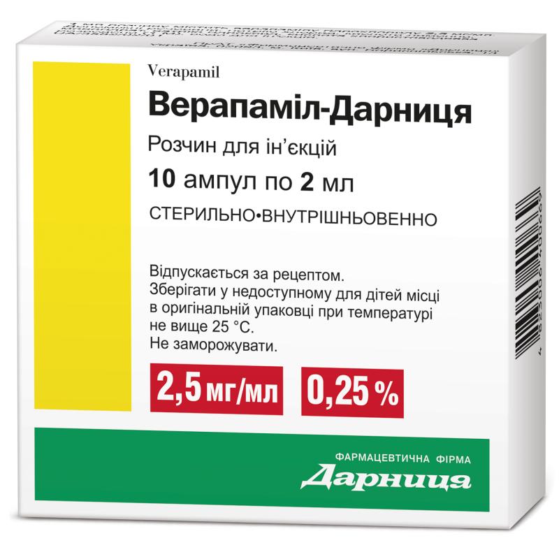Верапамила гидрохлорид-Дарница 0.25% 2 мл №10 ампулы_6005da4d2555f.png