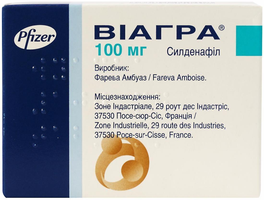 Виагра 100 мг N8 таблетки_600fd280c7faa.jpeg