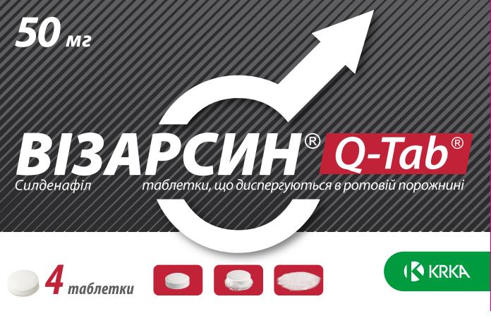 Визарсин Q-тав 50 мг №4 таблетки_600fd3a9be028.png