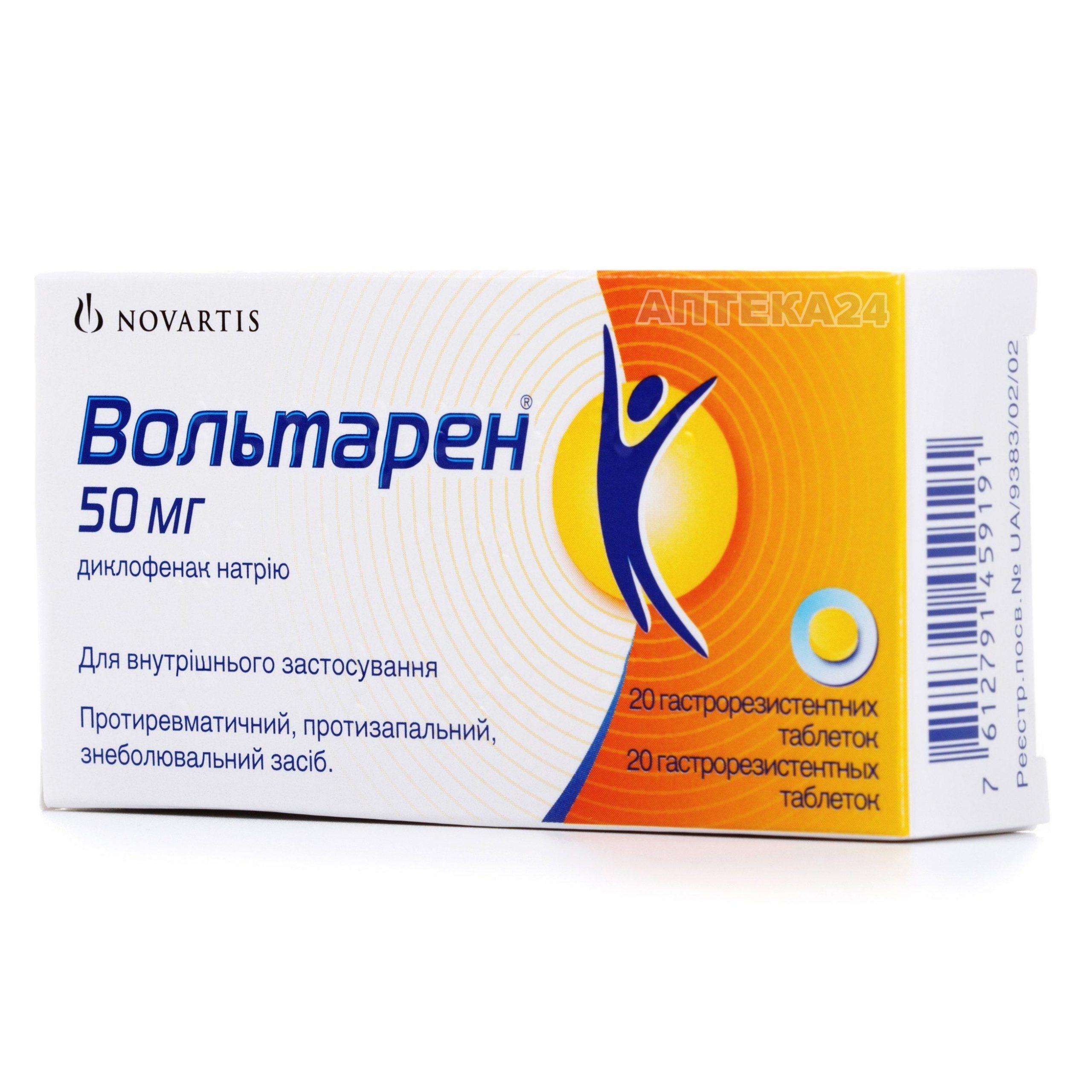 Вольтарен таблетки 50 мг N20_6005c35c8f9fc.jpeg