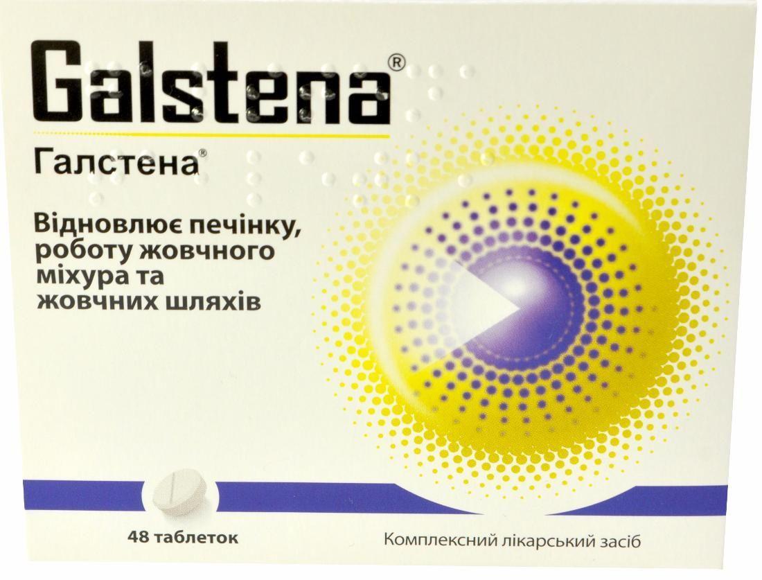 Галстена №48 таблетки_600821b2ba8fb.jpeg