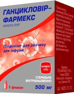 Ганцикловир-Фармекс 500 мг №1 лиофилизат_60071026e0cc6.jpeg