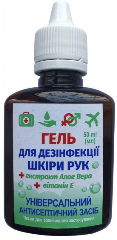 Гель для дезинфекции кожи рук 50 мл флакон коричневый_6005891aa1254.jpeg