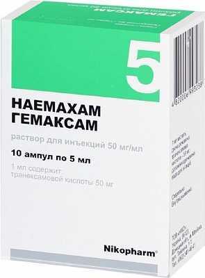 Гемаксам 50 мг/мл 10 мл №10 раствор для инъекций_600818516b59a.jpeg