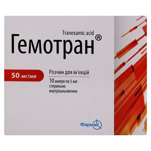 Гемотран 50 мг/мл 5 мл №10 раствор для инъекций_600816c5c7de3.jpeg