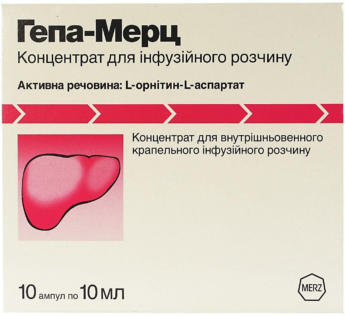 Гепа-мерц 10 мл №10 концентрат для инфузий_6005d613b3658.jpeg