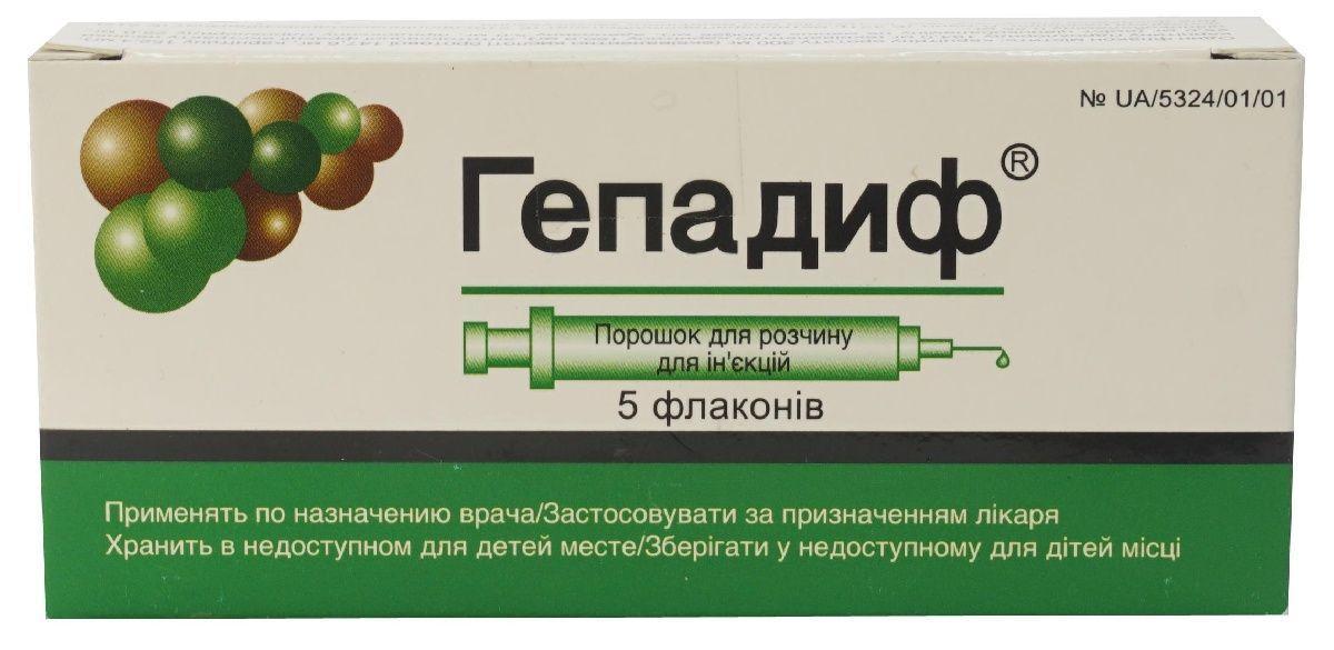 Гепадиф №5 порошок для приготовления раствора для инъекций_600822a5d3d25.jpeg