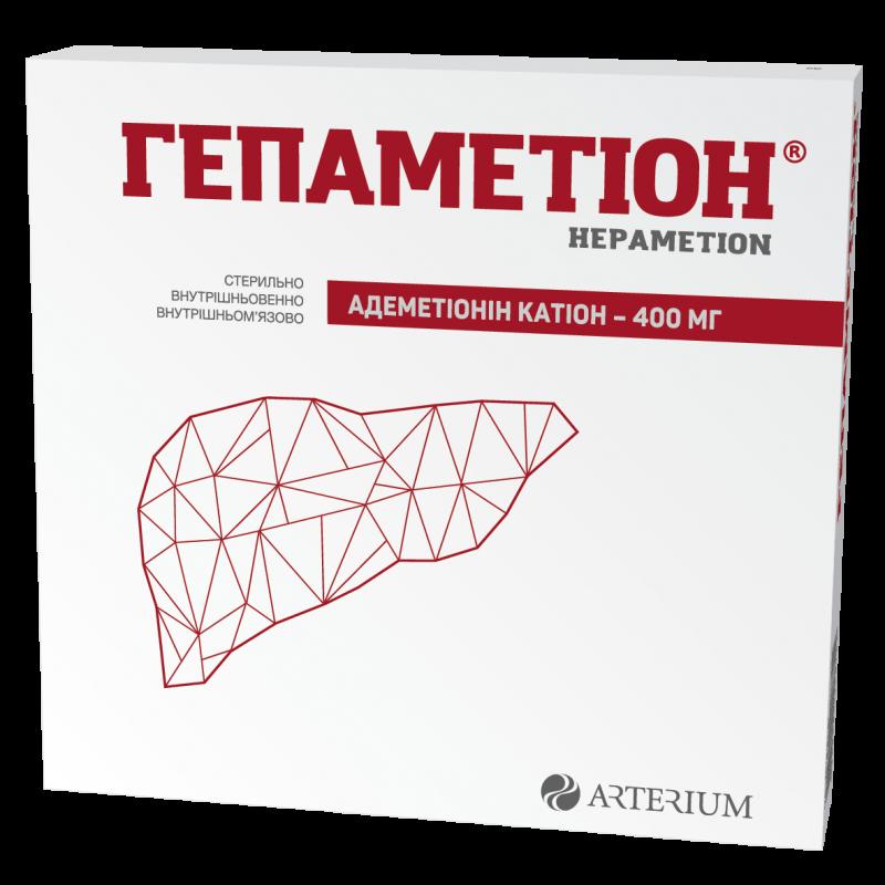 Гепаметион 400 мг №5 лиофилизат раствора для инъекций_600823b17627a.png