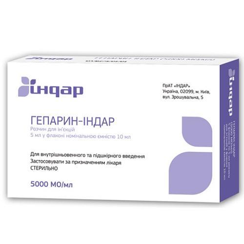 Гепарин-Индар 5000 МО/мл 5 мл (25000МО) №5 раствор для инъекций_6008182fe6395.jpeg