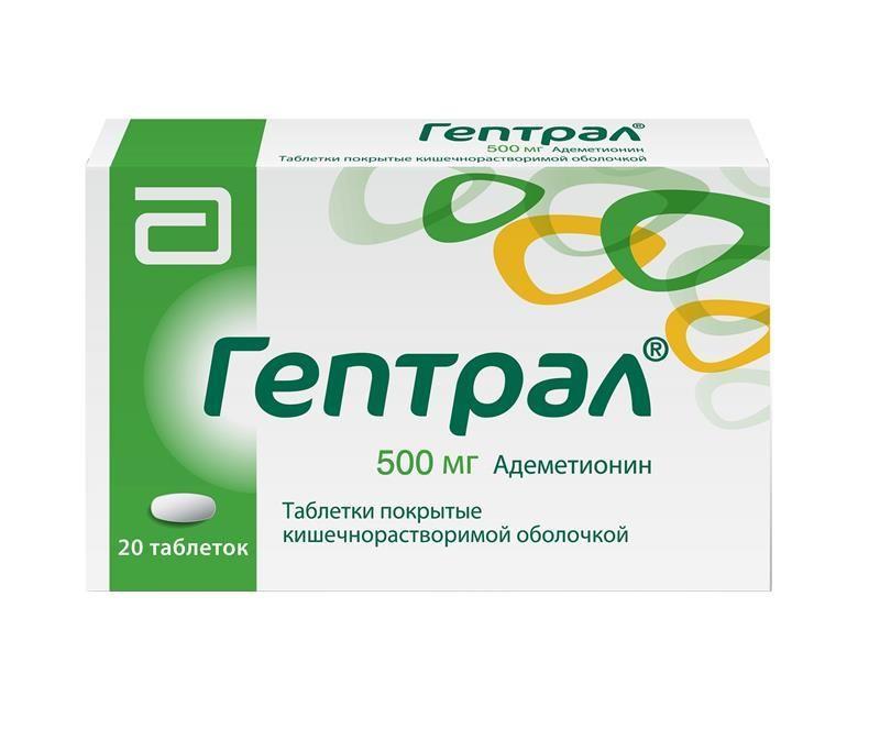 Гептрал 500 мг №20 таблетки_600822c203d5e.jpeg