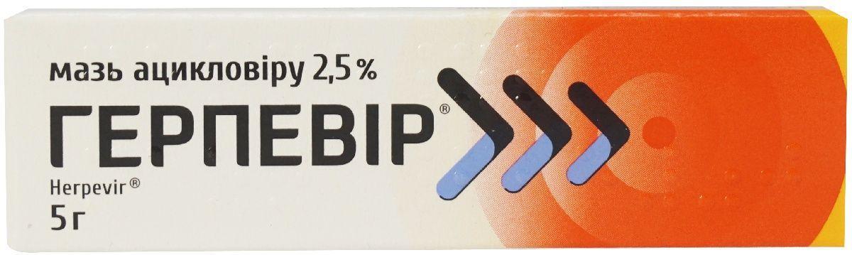 Герпевир-КМП 2.5% 5 г мазь_60070db6a289a.jpeg