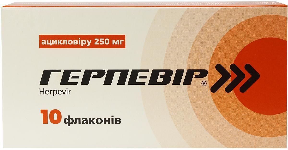 Герпевир-КМП 250 мг №10 порошок_60070cdb85913.jpeg