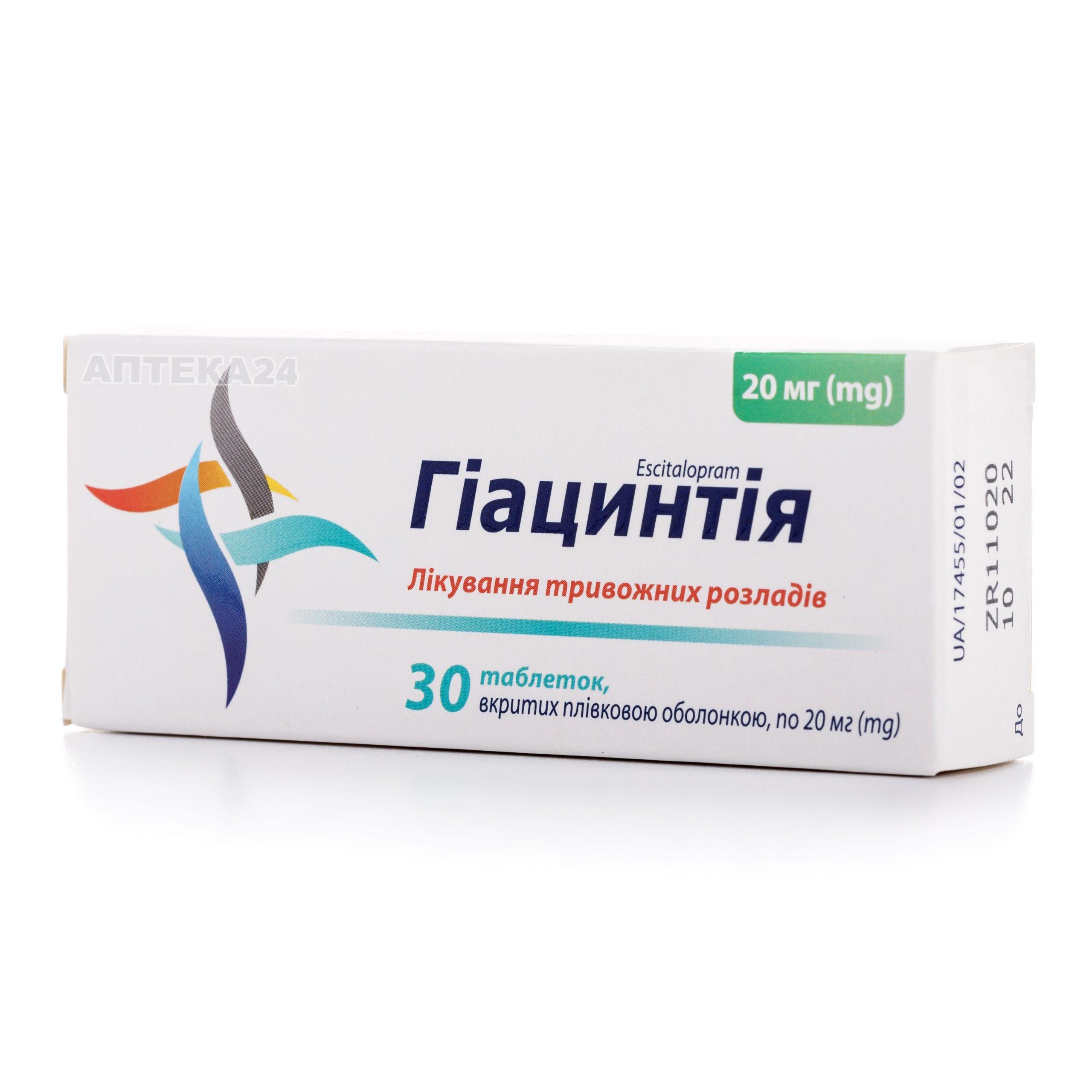 Гиацинтия таблетки 20 мг №30_6005dde1ad547.jpeg