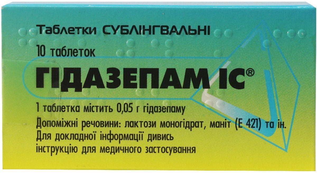 Гидазепам IC сублингвальный 50 мг №10 таблетки_6005d3488f5fb.jpeg