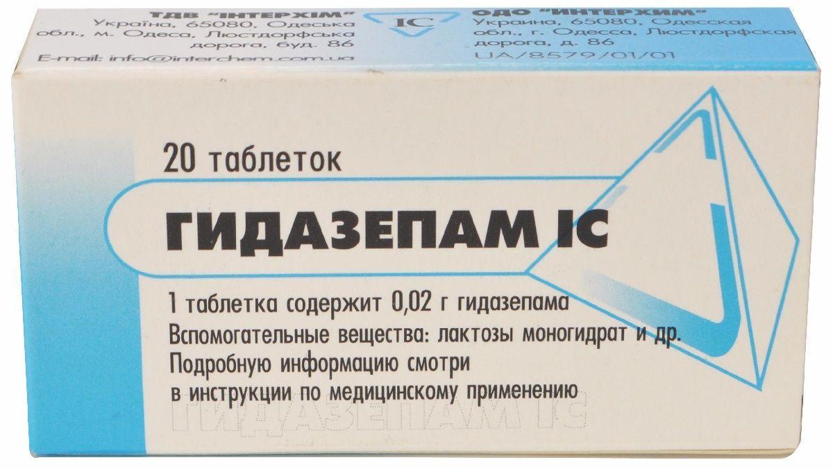 Гидазепам IC таблетки 20 мг N20_6005d2e08d9d7.jpeg