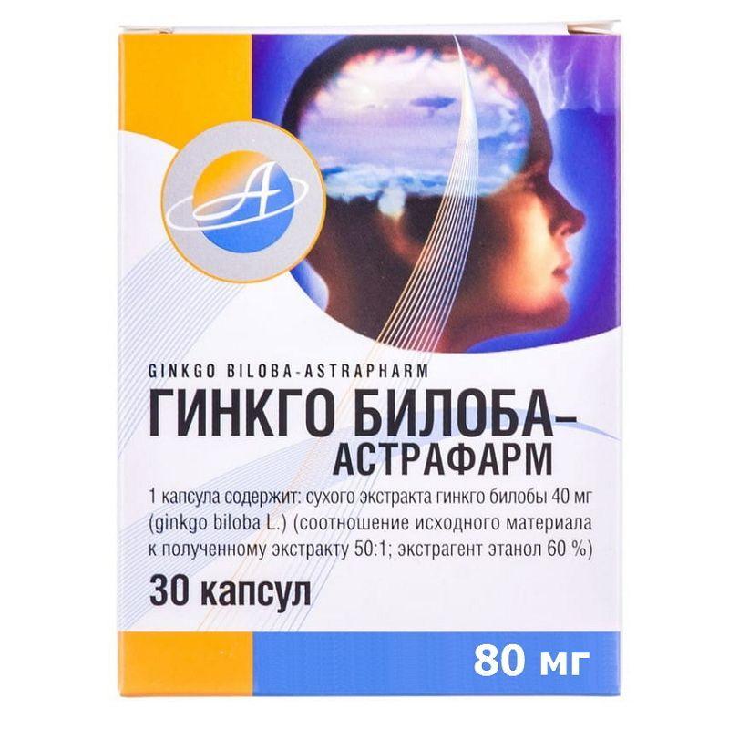 Гинкго Билоба 80 мг N30 капсулы_60069f4e36d7a.jpeg