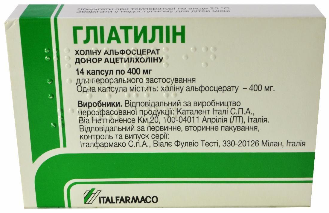 Глиатилин 400 мг N14 капсулы_6005d17bc8bd8.jpeg