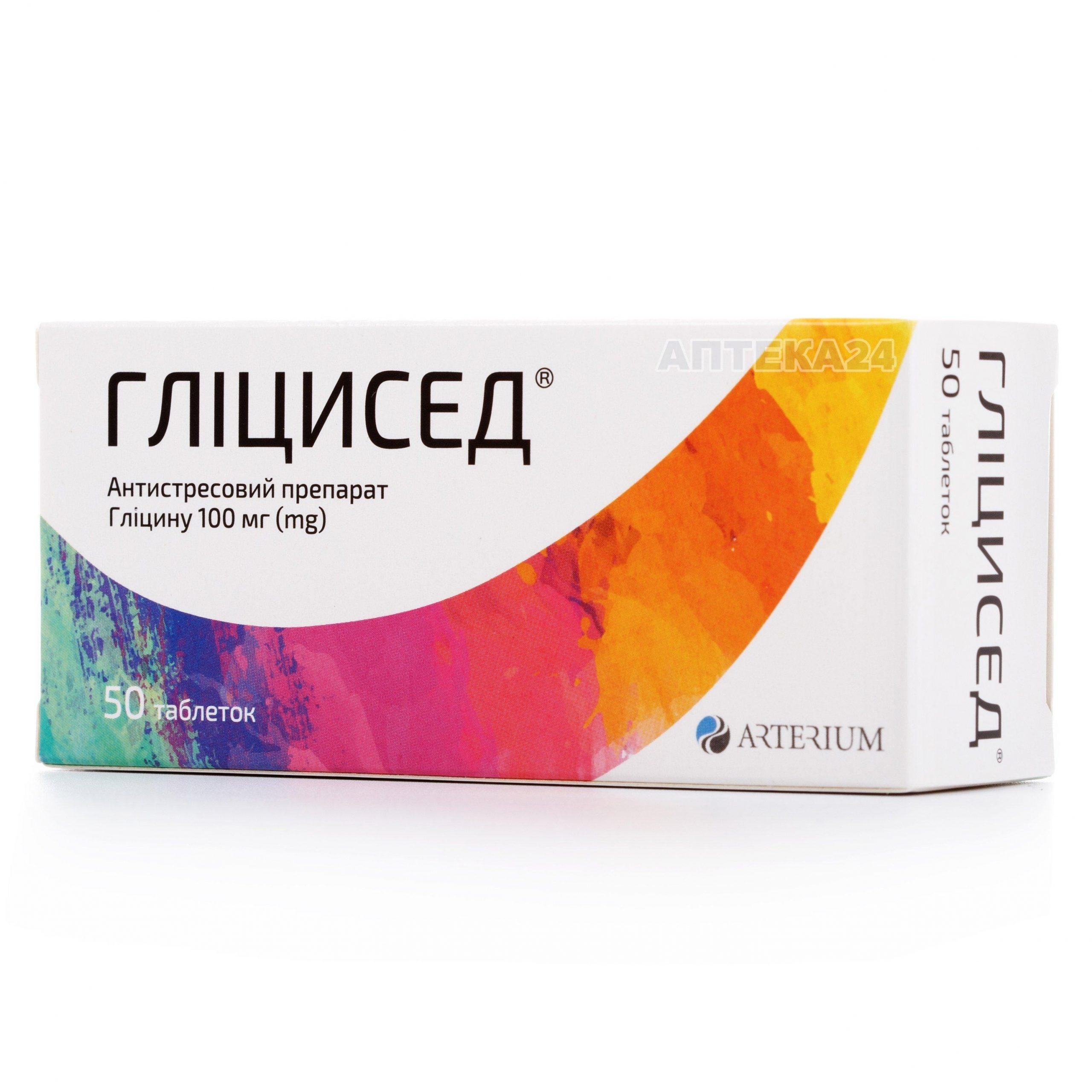 Глицисед таблетки 100 мг №50_6005d393e8620.jpeg