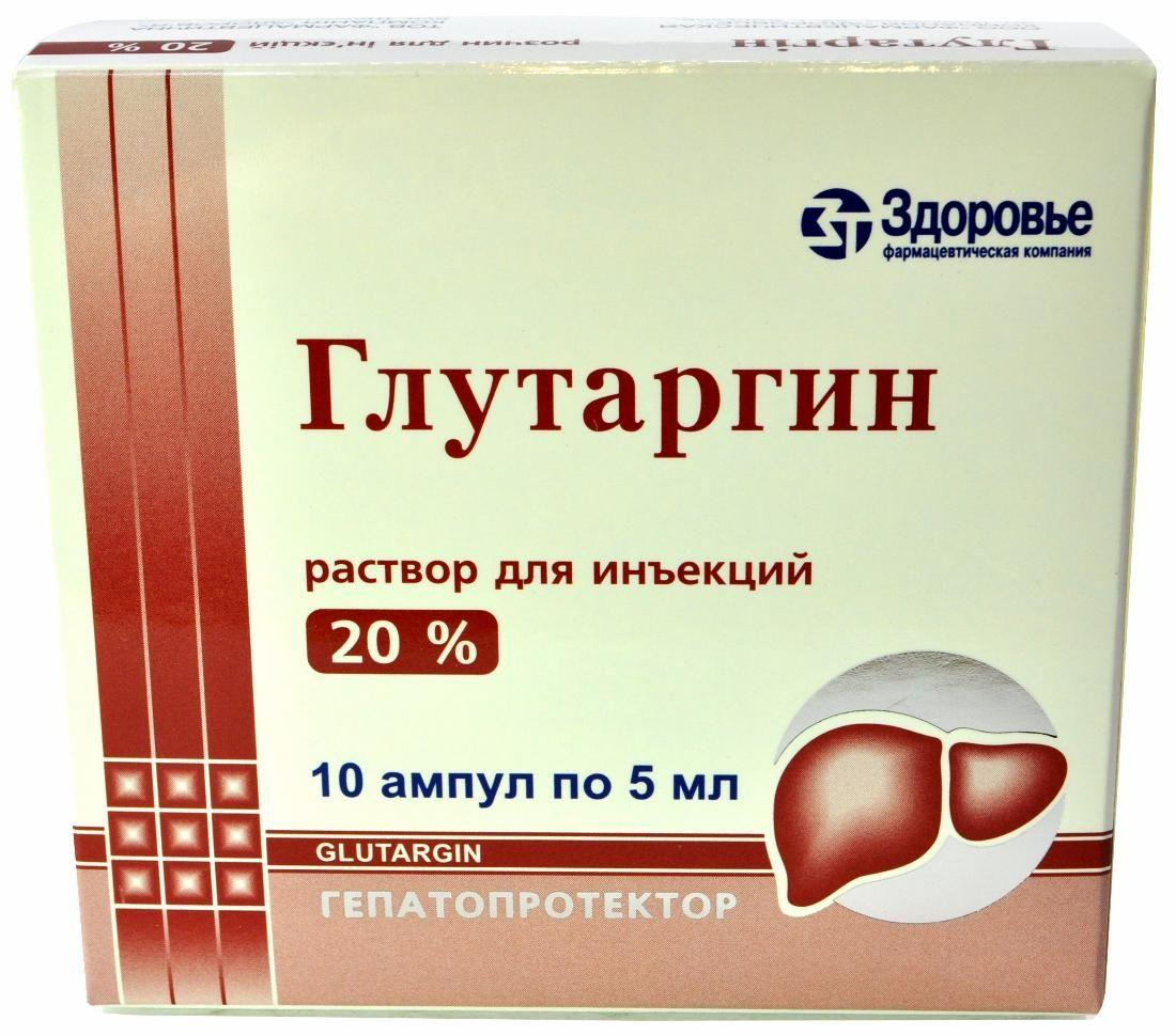 Глутаргин 20% 5 мл №10 раствор для инъекций_600817477810f.jpeg