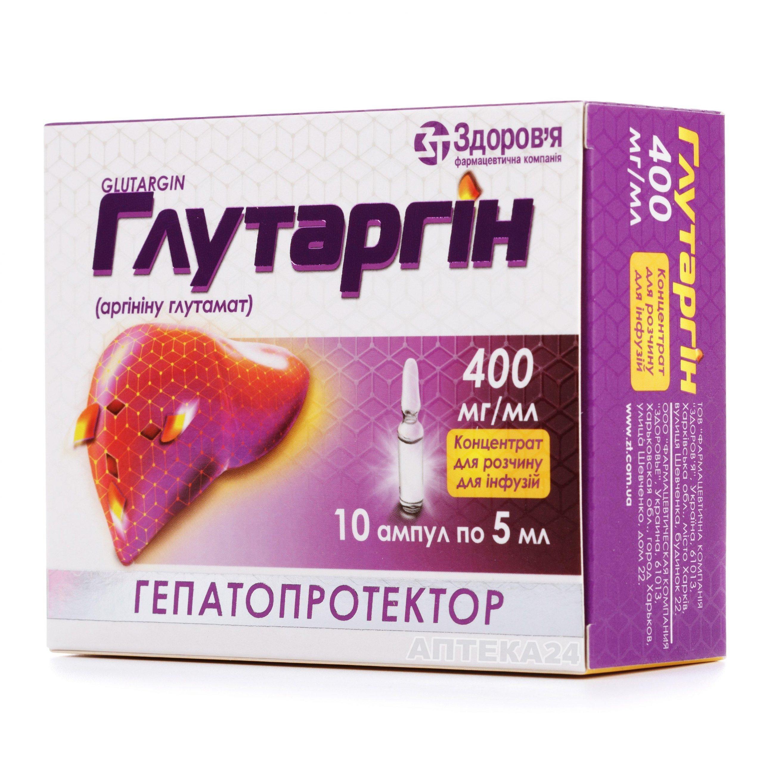 Глутаргин порошок для приготовления раствора для инфузий 40% 5 мл N10_60082043dec0f.jpeg
