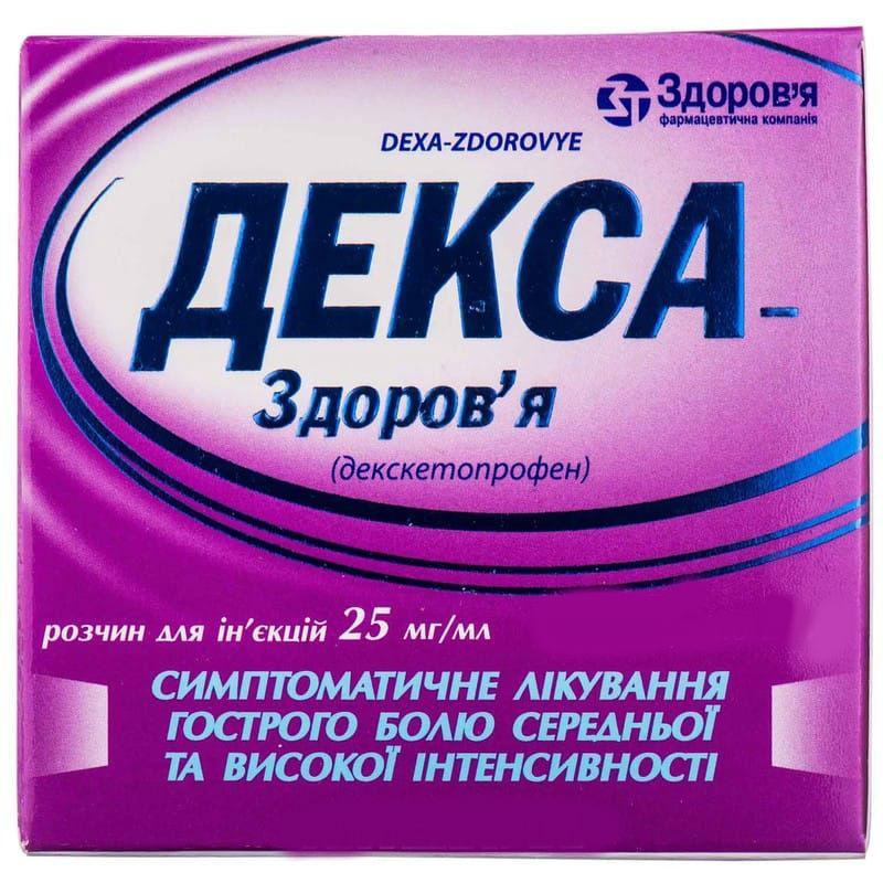 Декса-здоровья 25 мг/2,5 г 2,5 г №30 пакет гранулы_6005c8317deb6.jpeg