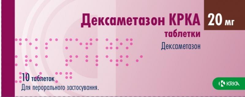 Дексаметазон КРКА 20 мг N10 таблетки_60070f9b965a8.jpeg