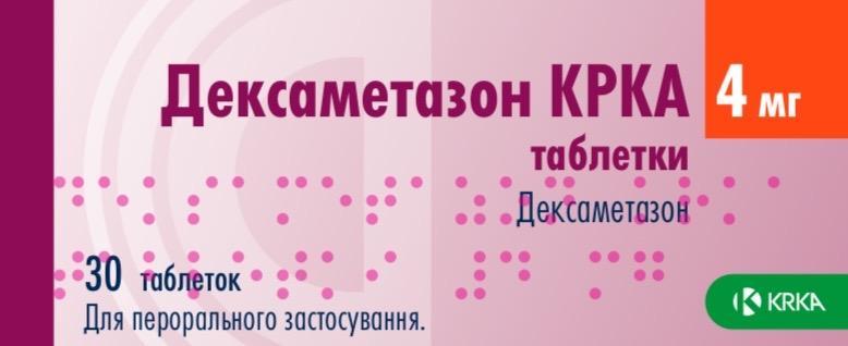 Дексаметазон КРКА 4 мг №30 таблетки_60070fa264471.jpeg