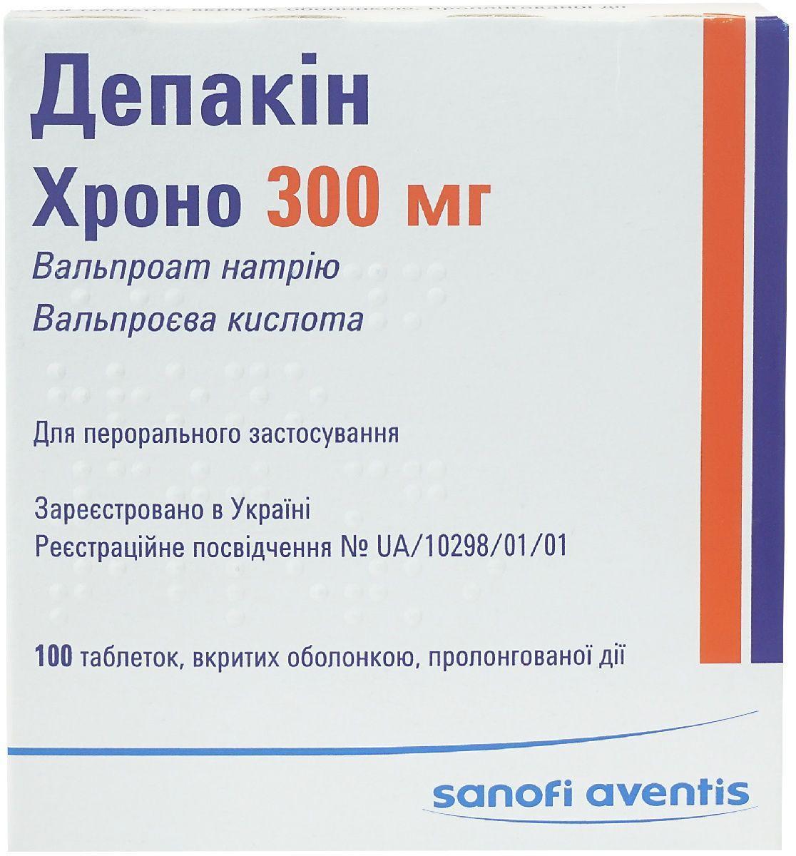 Депакин Хроно 300 мг №100 таблетки_6005d8261f378.jpeg