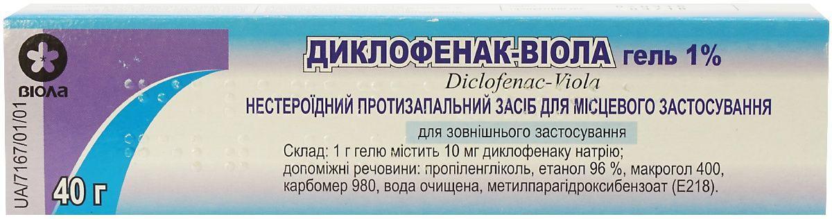 Диклофенак-Виола 1% 40 г гель_6005c4714b3ec.jpeg