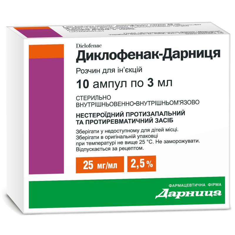 Диклофенак-Дарница  25 мг/мл 3 мл N10 раствор для инъекций_6005c2d73d04b.png