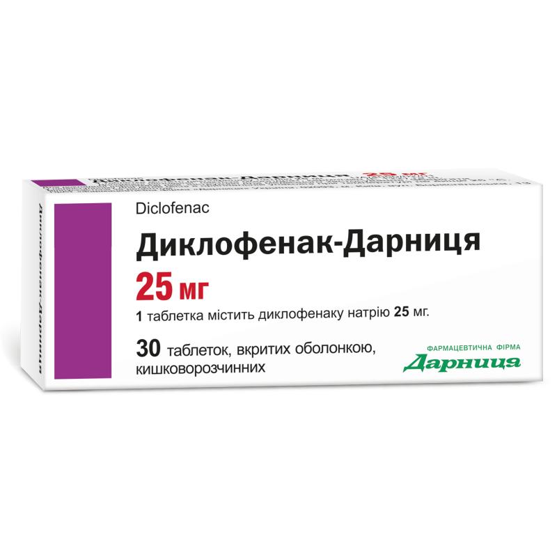 Диклофенак-Дарница 25 мг N30 таблетки_6005c3cd27fb6.png