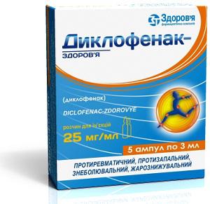Диклофенак-З 2.5% 3 мл №5 раствор_6005c3491ba72.png