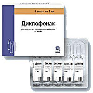 Диклофенак натрия 2.5% 3мл №5_6005c4458a529.jpeg