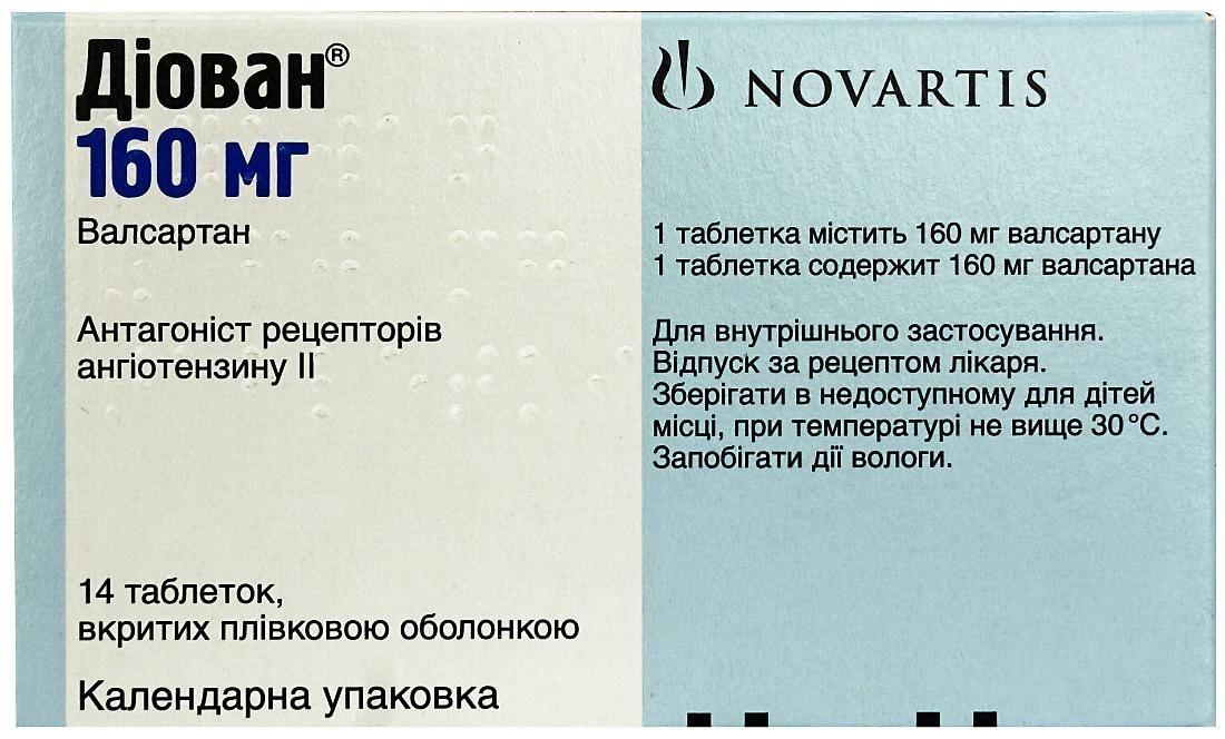 Диован 160 мг №14 таблетки_60060e3dcd99a.jpeg