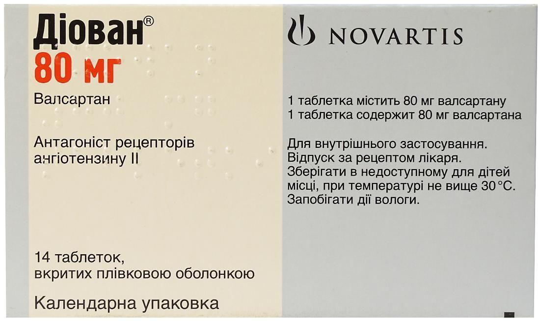 Диован 80 мг №14 таблетки_60060ee019878.jpeg