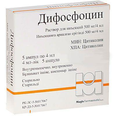 Дифосфоцин 500 мг/4 мл №5 раствор Акция_60069ef01fac4.jpeg