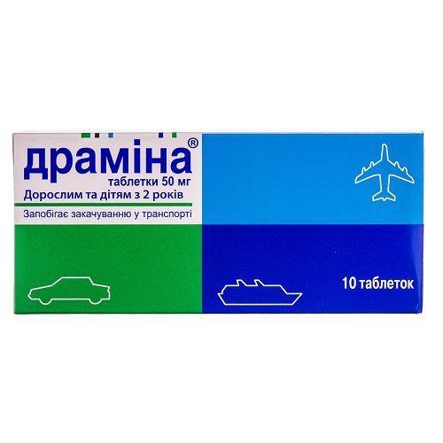 Драмина 50 мг №10 таблетки_6005d542b9c4f.jpeg