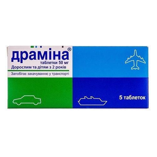 Драмина 50 мг №5 таблетки_6005daa3c0d8b.jpeg
