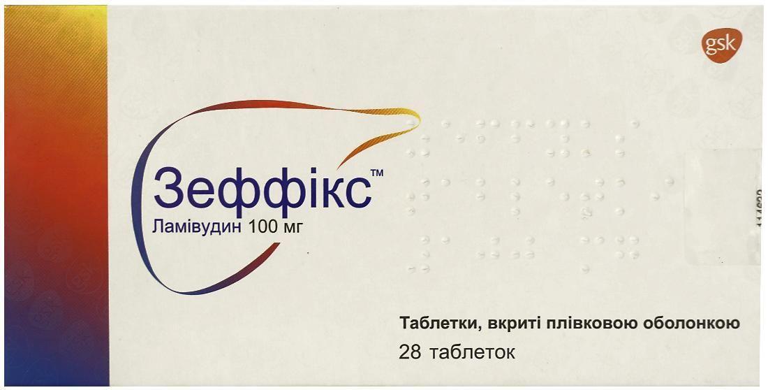 Зеффикс 100 мг №28 таблетки_6008210ebf496.jpeg